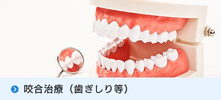 噛合治療(歯ぎしり等)